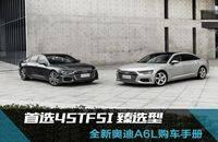 全新奥迪A6L购车指南 首选45TFSI臻选型