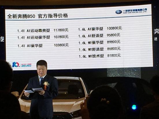 聚焦全新奔腾B50   赢战秋季车展月