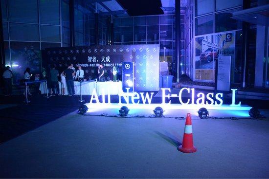 潍坊之星 举办全新奔驰长轴距E级车上市会
