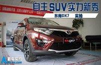 自主SUV实力新秀 实拍东南DX7