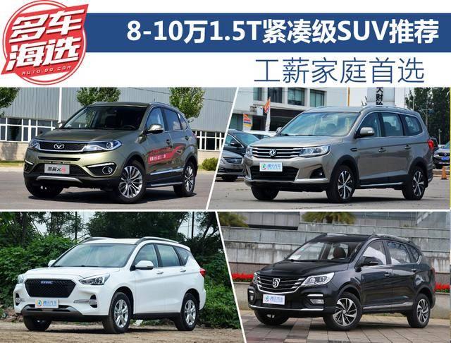 8-10万1.5T紧凑级SUV推荐 工薪家庭首选