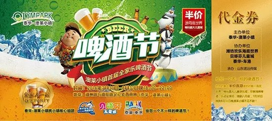 潍坊澳莱小镇首届全家乐啤酒节即将开幕啦!