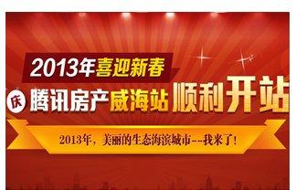 2013腾讯房产威海站 顺利开站