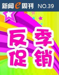 """周刊39期:11.27-12.2冬日反季""""集惠"""""""