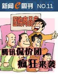 周刊11期:05.13-05.19腾讯房产侃价团