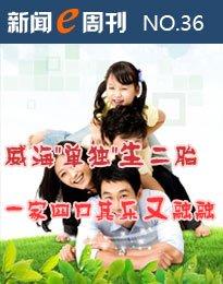 """周刊36期:11.06-11.12威海""""单独""""生二胎 一家四口其乐又融融"""
