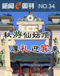 周刊34期:10.23-10.29仙姑顶首届寒衣节庙会大礼豪奖等你来