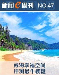 周刊47期:3.17-3.21推荐威海幸福空间 评测最牛楼盘!
