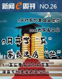 周刊26期:08.26-09.01开学了开学乐 家长金秋择