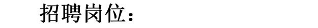 腾讯房产威海站招聘岗位