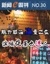 周刊30期:09.23-09.29带梦想旅行 向置业