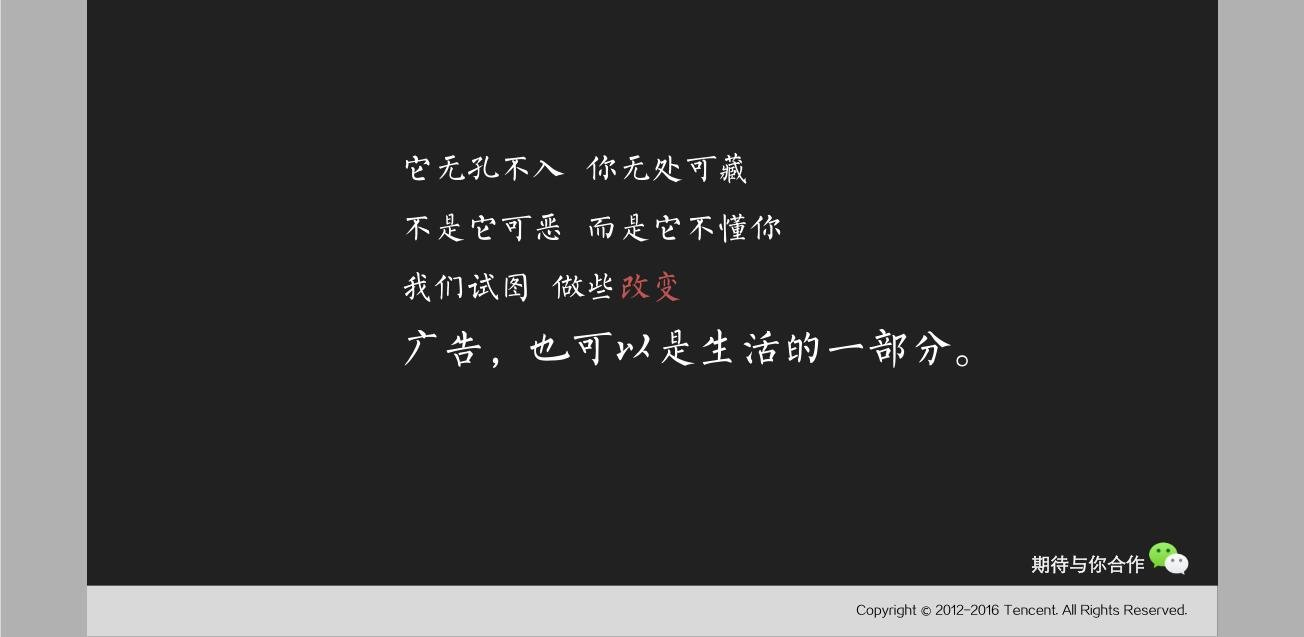 2016威海微信朋友圈招商合作介绍