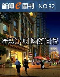 周刊32期:10.9-10.15寻找威海最低价楼盘