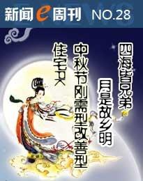 周刊28期:09.09-09.15中秋节 你的改善型住宅和刚需房PK了吗