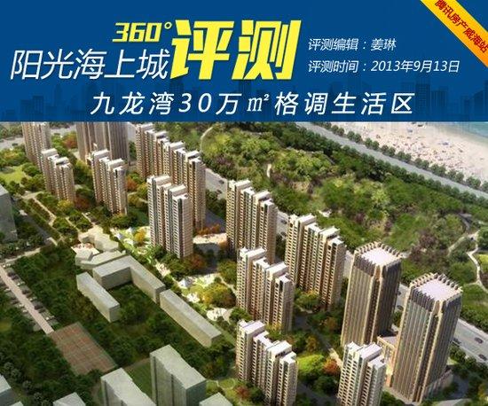 360°评测之阳光海上城 九龙湾30万㎡格调生活区