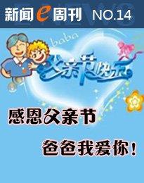 周刊14期:06.03-06.09感恩父亲节 大声说告诉爸爸我爱你