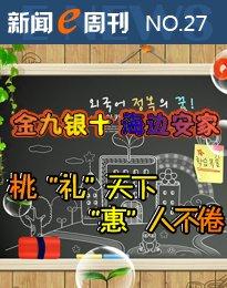 周刊27期:09.02-09.08教师购房周 桃