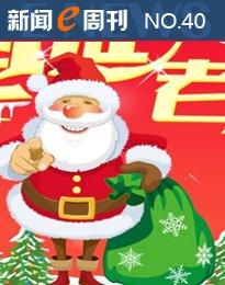 周刊41期:2.1-2.7腾讯房产威海站给您拜大年!