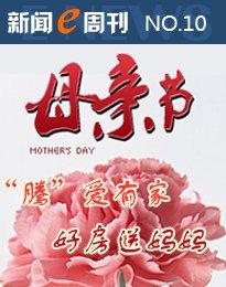 周刊10期:05.06-05.13我要为妈妈选最好的养老房