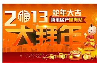 2013腾讯房产威海站 大拜年