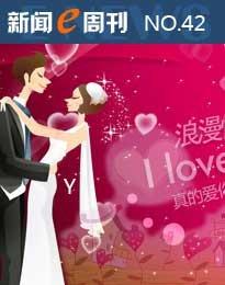 周刊42期:2.8-2.14情人节 有爱大声说出来!特惠10万抢新娘!