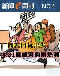 周刊4期:03.25-03.31威海房产团购周