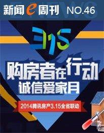 周刊46期:3.8-3.14购房者在行动 维权日腾讯房产全省联动