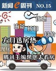周刊15期:06.10-06.17威海购房热 腾讯主编帮您看房