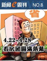 周刊8期:04.22-04.28看房团圆满落幕