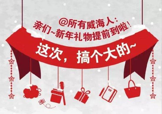 天恒龙泽府:新年礼物提前到啦!这次搞个大的~