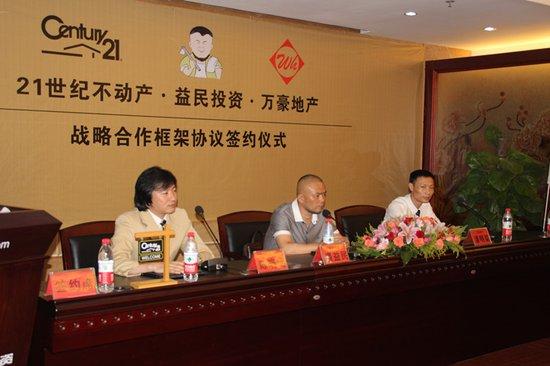 温州知名房地产强强联合 上演中国合伙人