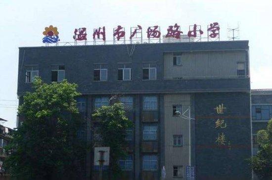 温州人为买学区房操碎了心? 各板块有哪些楼盘带学区