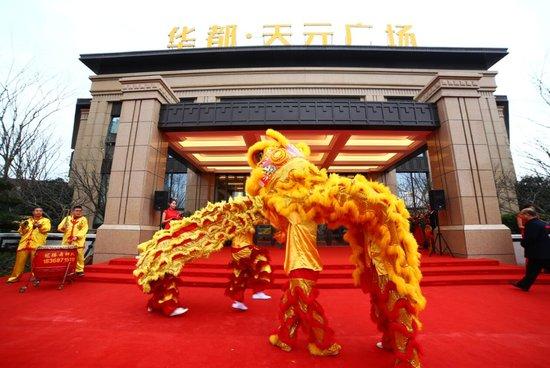 华都 天元广场奠基典礼隆重举行 奢华展厅盛大开放