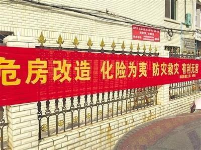 """温州城乡D级危房全面""""解危""""""""治危拆违""""初战告捷"""