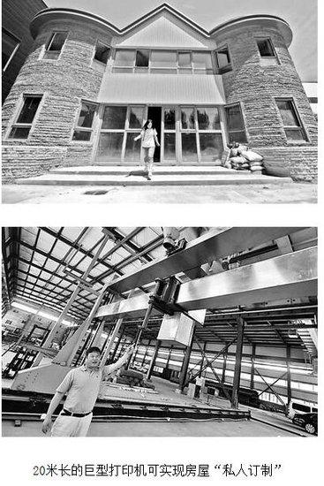 首栋3D打印别墅建成 400平米别墅仅用45天完工