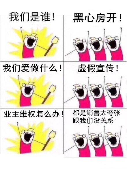 【侃房哥】雁荡小镇曝欺诈