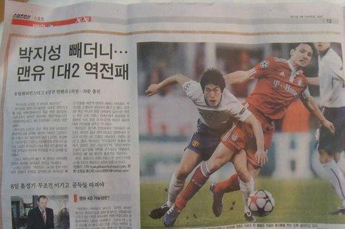 32强探营-韩媒:曼联输球只因换下朴智星