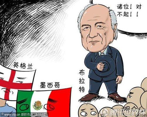 漫画:布拉特为世界杯误判公开致歉