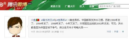 网友微博热议世界杯 一踢世界杯中国都发洪水