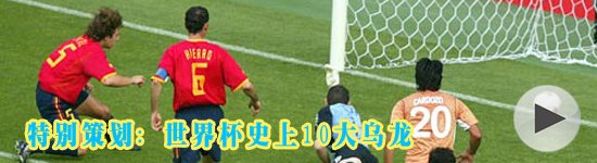 世界杯史上10大乌龙
