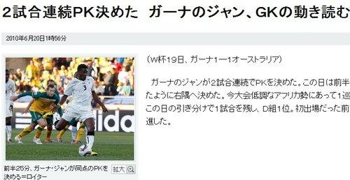 朝日新闻:加纳连续两场点球破门 剑指16强