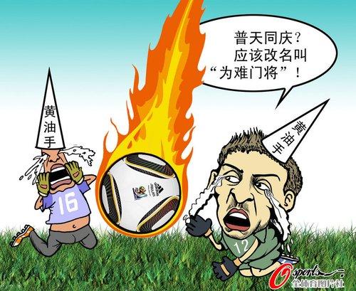 """漫画:名为""""普天同庆"""" 实为门神噩梦"""