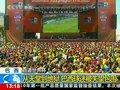 视频:从天堂到地狱 巴西球迷被失望包围