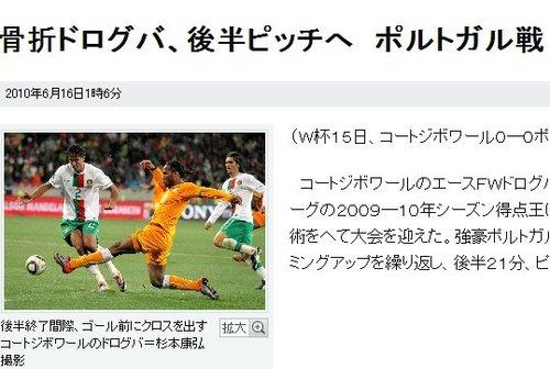 朝日新闻:德罗巴带伤上阵 科特迪瓦平葡萄牙