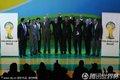 图文:2014世界杯会徽发布仪式举行(4)