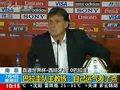 视频:巴拉圭主帅满意球队表现输球只差运气
