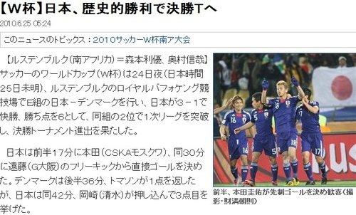 产经新闻:历史性的胜利 日本离四强更进一步