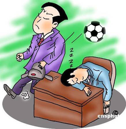 世界杯病毒来袭之工作:迟到早退 请假+辞职