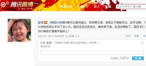 微博围观日韩:国足真的打算踢宇宙杯么