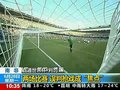 """视频:乌拉圭裁判误判抢戏 成赛场""""焦点"""""""